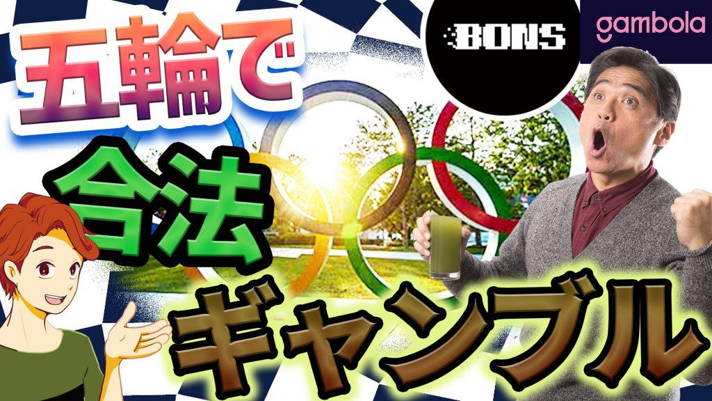【オンラインカジノ】オリンピックの試合が3倍楽しめるスポーツベット!