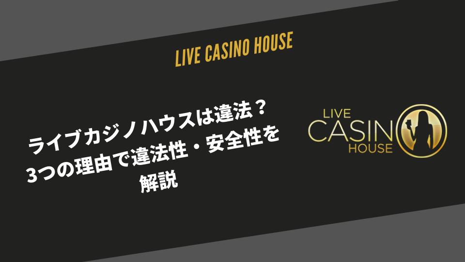 【驚愕】ライブカジノハウスは違法?3つの理由で違法性・安全性を解説