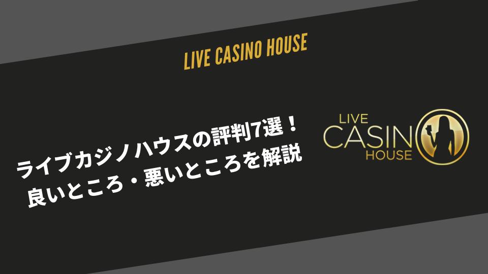 【2021年最新】ライブカジノハウスの評判7選!良いところ・悪いところを解説