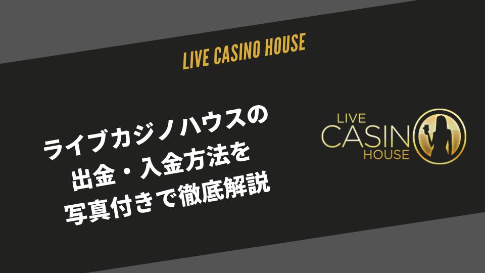 ライブカジノハウスの出金・入金方法を写真付きで徹底解説